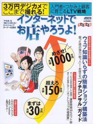 インターネットでお店やろうよ! まずは月商30万円、超えろ月商150万円、めざせ!月商1000万円