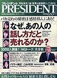 PRESIDENT (プレジデント) 2009年 11/30号 [雑誌]
