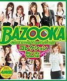 BAZOOKAコレクション 4時間 Blu-ray Special