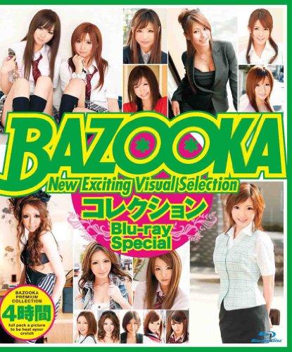 [Arisa SANA りな ゆう ここみ] BAZOOKAコレクション 4時間 Blu-ray Special