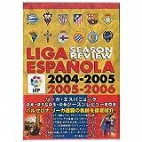 Fantasista DVDリーガエスパニョーラ04-06シーズンレビューBOXセット