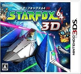 STARFOX64 3D(スターフォックス64 3D)