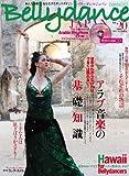 Belly dance JAPAN(ベリーダンス・ジャパン)Vol.20 (おんなを磨く、女を上げるダンスマガジン)