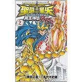 聖闘士星矢THE LOST CANVAS 冥王神話外伝 (2) (少年チャンピオン・コミックス)