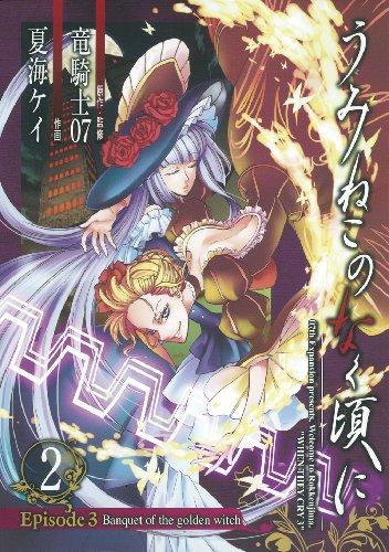 うみねこのなく頃に Episode3:Banquet of the golden witch 2 (ガンガンコミックスJOKER)