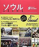 S Cawaii!特別編集 ソウル―食べて、買って、遊んで、癒やされる !