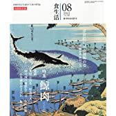食生活 2012年 08月号 [雑誌]