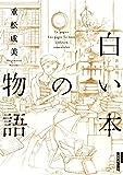 白い本の物語 〔新装版〕 / 重松 成美 のシリーズ情報を見る