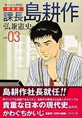 新装版 課長 島耕作 03 (モーニングKC)