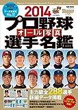 プロ野球オール写真選手名鑑 2014 (NSK MOOK)