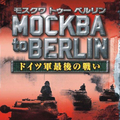 モスクワ トゥー ベルリン ~ドイツ軍最後の戦い~ 日本語版 [ダウンロード]