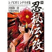 シノビガミ シナリオ集 忍秘伝・改 (Role&Roll RPG)