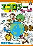 エコロジーおたすけフォーム集—for windows (CD-ROM BOOK)