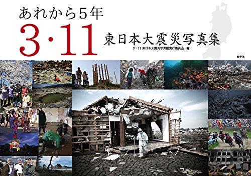 あれから5年 3・11東日本大震災写真集 -
