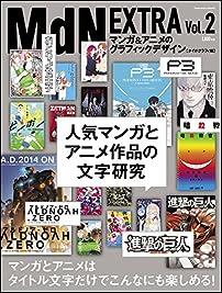 MdN EXTRA Vol.2 マンガ&アニメのグラフィックデザイン タイポグラフィ編 (インプレスムック)