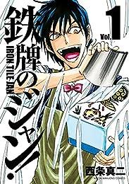 鉄牌のジャン! 1 (近代麻雀コミックス)