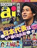 サッカーai 2015年 06 月号 [雑誌]