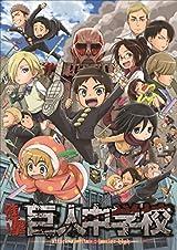 「進撃!巨人中学校」BD全3巻の予約開始。イベント優先券封入