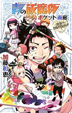 Ao No Exorcist Rin! Yukio!