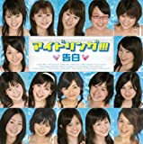モテ期のうた 〜season1.5〜♪アイドリング!!!のジャケット
