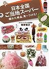 日本全国ご当地スーパー 隠れた絶品、見~つけた!