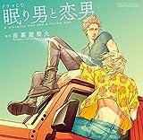 BLCDその221「眠り男と恋男」 原作:座裏屋蘭丸