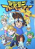 デジモンアドベンチャーメモリアルbook (Gakken Mook Animedia Special)