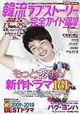 韓流ラブストーリー完全ガイド 2010最新版 (COSMIC MOOK)