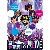 聖Smiley学園体育祭2013 ライブDVD
