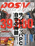 DOS/V POWER REPORT (ドス ブイ パワー レポート) 2009年 10月号 [雑誌]