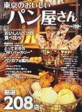 東京のおいしいパン屋さん (ぴあMOOK)