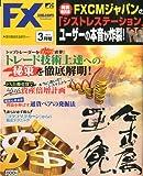 月刊 FX (エフエックス) 攻略.com (ドットコム) 2011年 03月号 [雑誌]