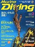 Marine Diving (マリンダイビング) 2012年 02月号 [雑誌]