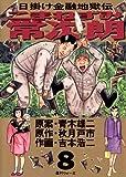 こまねずみ常次朗(8) (ビッグコミックス)