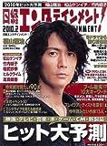 日経エンタテインメント! 2010年 02月号 [雑誌]