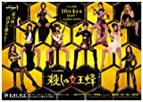 殺しの女王蜂 DVD BOX[DVD]