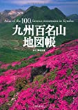 九州百名山地図帳