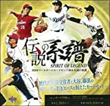 BBM 2016 ベースボールカードセット伝説の系譜 SPIRIT OF LEGEND BOX
