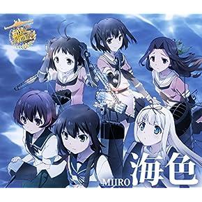 TVアニメ『艦隊これくしょん -艦これ-』オープニングテーマ「海色(みいろ)」