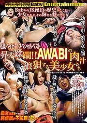 SJAベイビー! スペシャルベスト 昇天蹂躙! ! AWABIの肉汁 狼狽する美少女たち BabyEntertainment [DVD]