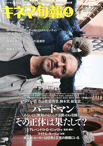 キネマ旬報 2015年4月下旬号 No.1686