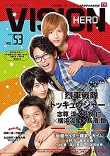 HERO VISION VOL.53 (TOKYO NEWS MOOK 442号)