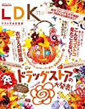 LDK (エル・ディー・ケー) 2014年 11月号 [雑誌]