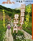 山で元気に!田部井淳子の登山入門―高尾山から富士山まで (NHK趣味悠々)