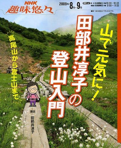 山で元気に!田部井淳子の登山入門—高尾山から富士山まで (NHK趣味悠々)