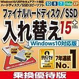 ファイナルハードディスク/SSD入れ替え15plus Windows10対応版 乗換優待版 ダウンロード版 [ダウンロード]