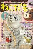 ねこだま 2006年 12月号 [雑誌]   (あおば出版)