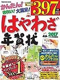 はやわざ年賀状 2017 (インプレスムック)