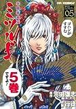 学園革命伝ミツルギ 5 (CR COMICS)