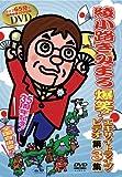 綾小路きみまろ 爆笑!エキサイトライブビデオ 第3集 [DVD]